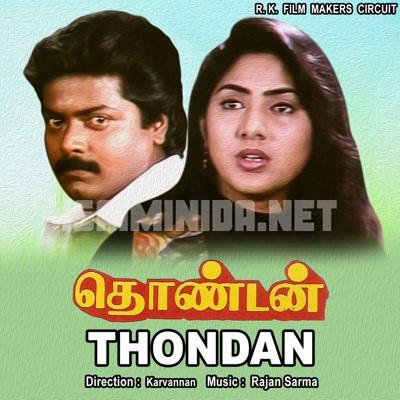 Thondan (1995) [Original Mp3] Rajan Sarma