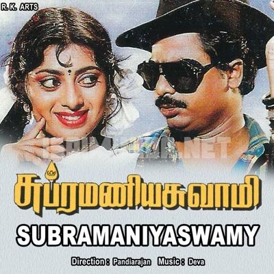 Subramaniya Swamy (1995) [Original Mp3] Deva
