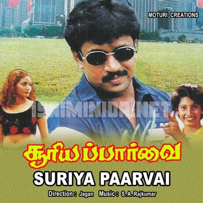 Suriya Paarvai (1999) [Original Mp3] S. A. Rajkumar