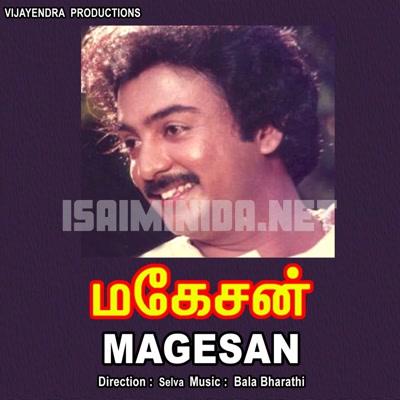 Magesan (1996) [Original Mp3] Bala Bharathi