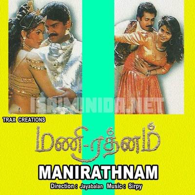 Mani Rathnam (1994) [Original Mp3] Sirpy