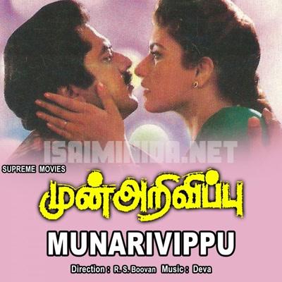 Munarivippu (1993) [Original Mp3] Deva