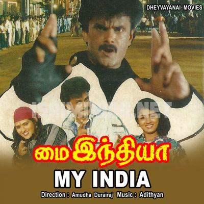 My India (1997) [Original Mp3] SA. Rajkumar