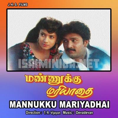 Mannukku Mariyadhai (1995) [Original Mp3] Devadevan