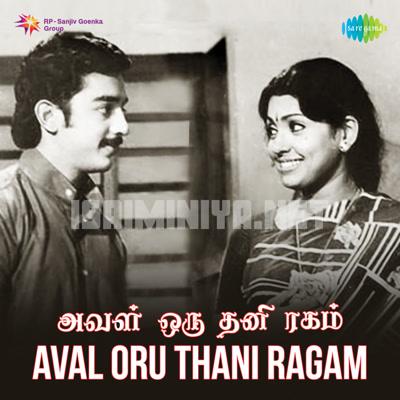 Aval Oru Thani Ragam (1978) [Original Mp3] M.S. Viswanathan