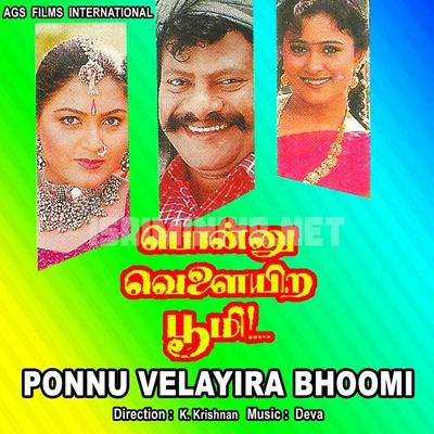 Ponnu Velayira Bhoomi (1998) [Original Mp3] Deva