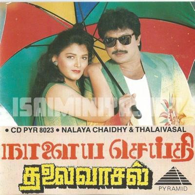 Thalaivasal (1992) [Original Mp3] Bala Bharathi
