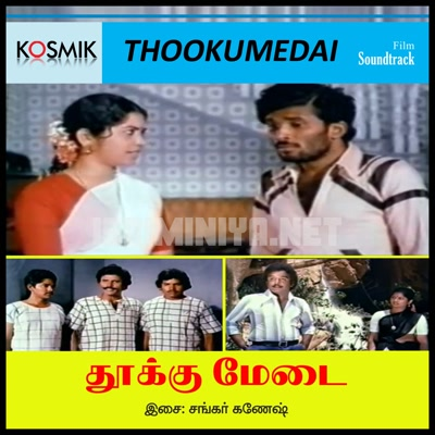 Thooku Medai (1982) [Original Mp3] Shankar Ganesh