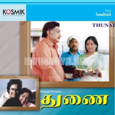 Thunai (1982) [Original Mp3] Shankar Ganesh