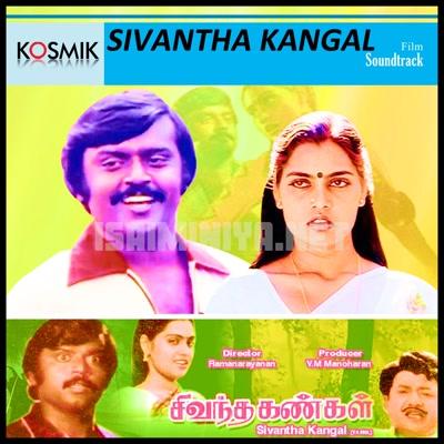 Sivantha Kangal (1982) [Original Mp3] Shankar Ganesh
