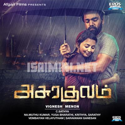 Asurakulam (2017) [Original Mp3] C. Sathya