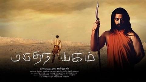 Marudhanayagam (2016) [Original Mp3] Ilaiyaraaja
