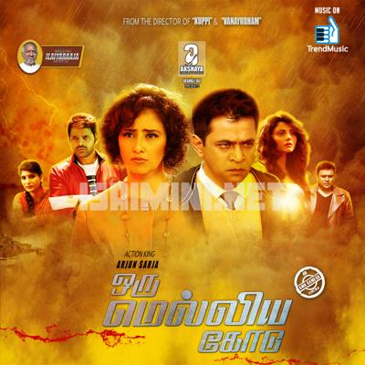 Oru Melliya Kodu (2016) [Original Mp3] Ilaiyaraaja