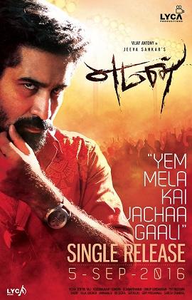 Yeman (2016) [Original Mp3] Vijay Antony