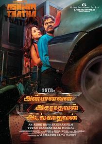 Anbanavan Asaradhavan Adangadhavan Album Poster