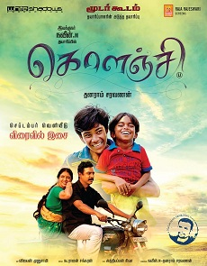 Kolanji (2017) [Original Mp3] Natarajan Sankaran