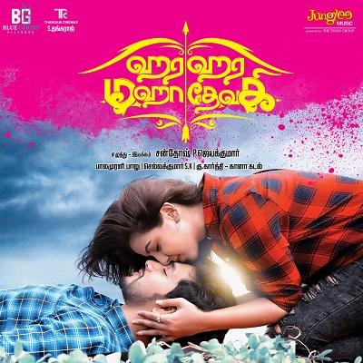 Hara Hara Mahadevaki (2017) [Original Mp3] Balamurali Balu