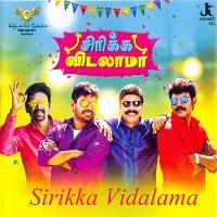 Sirikka Vidalama (2017) [Original Mp3] Jayakumar