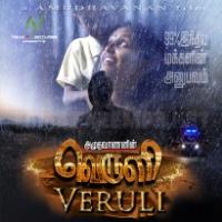 Veruli (2017) [Original Mp3] RS Raj Prathap, VM Dinesh Raja