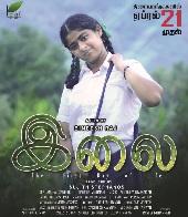 Ilai (2017) [Original Mp3] Vishnu V Divakaran
