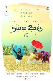 Namma Ooru – Album (2017) [Original Mp3] Baiju Jacob, Ajesh Ashok