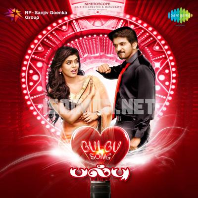 Bulbu (2013) [Original Mp3] V. Harikrishna