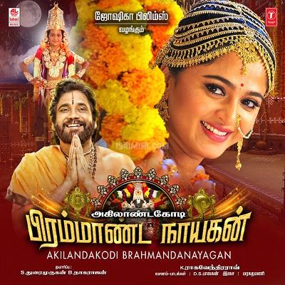 Akilandakodi Brahmandanayagan (2017) [Original Mp3] Maragadamani