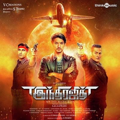 Indrajith (2017) [Original Mp3] KP