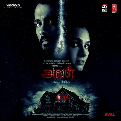 Aval (2017) [Original Mp3] Girishh