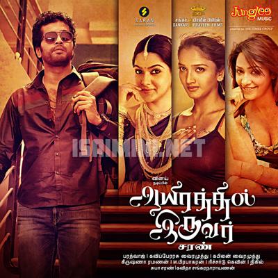 Aayirathil Iruvar (2017) [Original Mp3] Bharathwaj