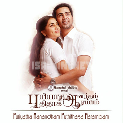 Puriyatha Aanandham Puthithaga Aarambam (2015) [Original Mp3] A. R. Reihana