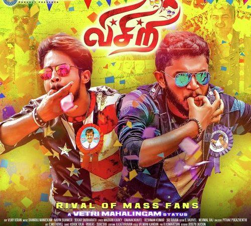 Visiri (2017) [Original Mp3] Dhanraj Manickam, Sekar SaiBharath, Navin Shanker