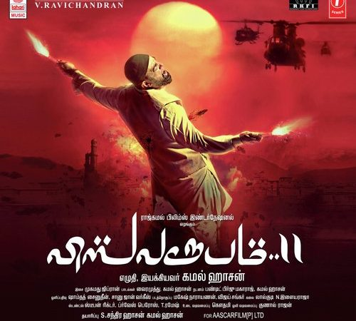 Vishwaroopam 2 (2018) [Original Mp3] Ghibran