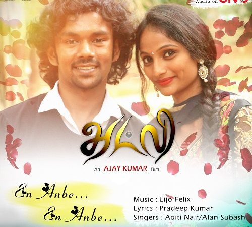 Atlee Tamil Short Film (2018) [Original Mp3] Lijo Felix