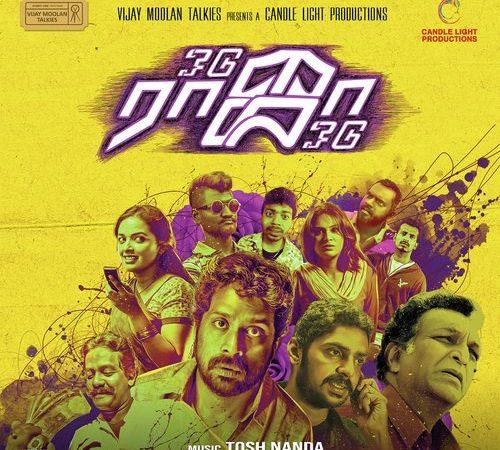 Odu Raja Odu (2018) [Original Mp3] Tosh Nanda