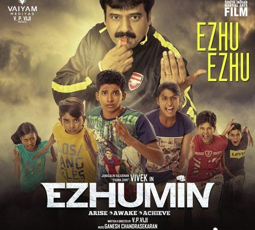 Ezhumin (2018) [Original Mp3] Ganesh Chandrasekaran