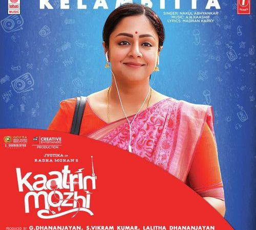 Kaatrin Mozhi (2018) [Original Mp3] A.H. Kaashif