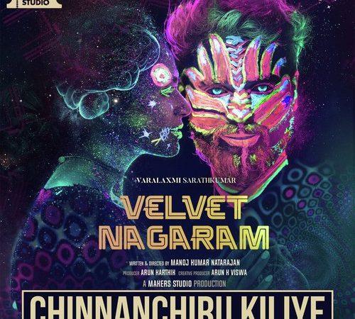 Velvet Nagaram (2019) [Original Mp3] Achu Rajamani