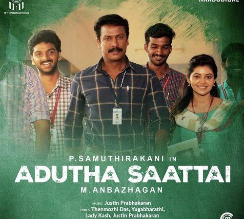 Adutha Saattai (2019) [Original Mp3] Justin Prabhakaran