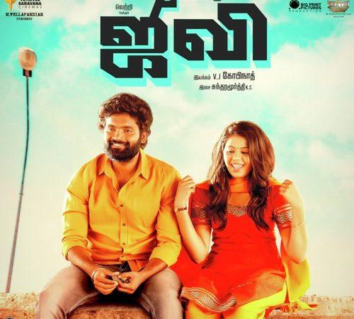 Jiivi (2019) [Original Mp3] K S Sundaramurthy