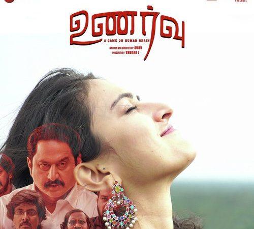Unarvu (2019) [Original Mp3] Nakul Abhyankar
