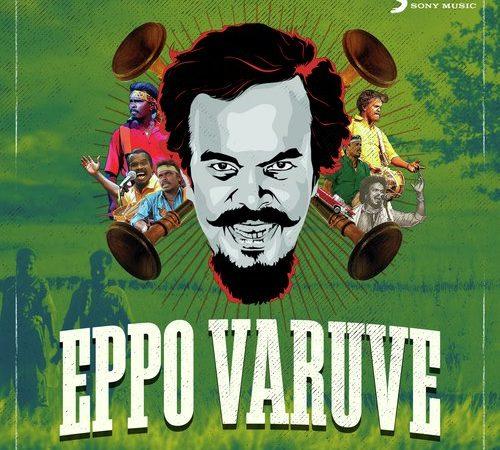 Eppo Varuve (2010) [Original Mp3] Anthony Daasan