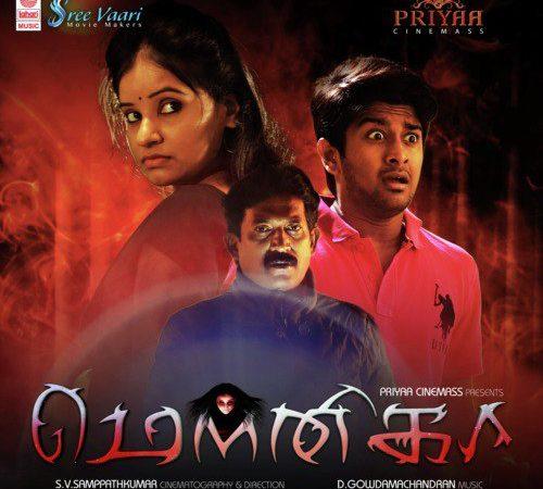 Mounika (2019) [Original Mp3] Gowdama Chandran
