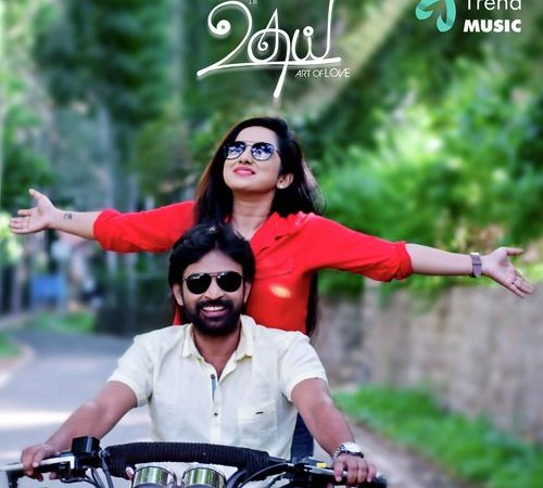 Udhay (2019) [Original Mp3] Deepak Haridas