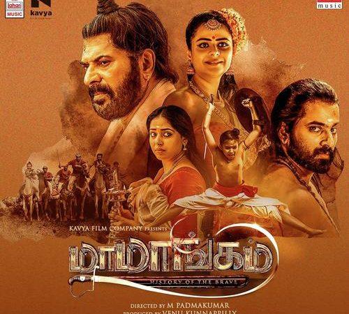 Mamangam (2019) [Original Mp3] M Jayachandran