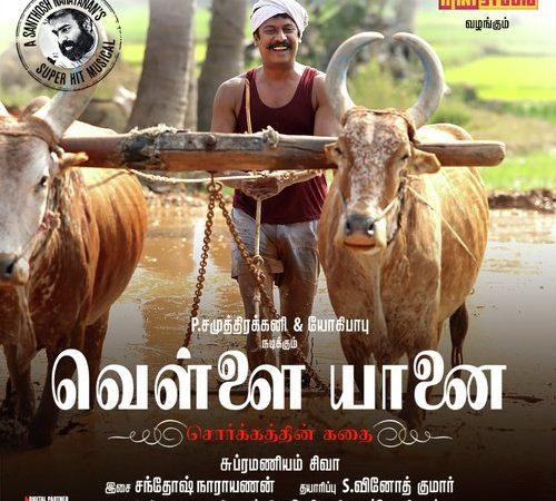 Vellaiyanai (2020) [Original Mp3] Santhosh Narayanan