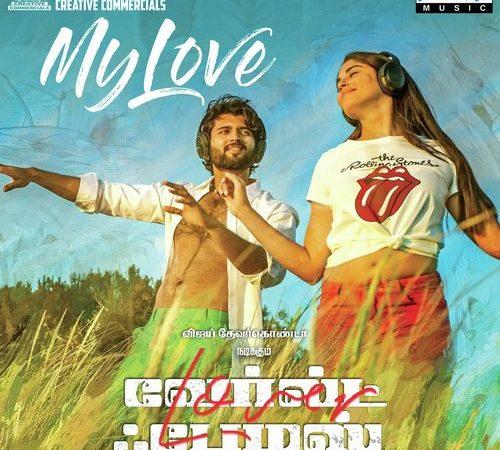 World Famous Lover (2020) [Original Mp3] Gopi Sundar