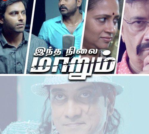 Indha Nilai Maarum (2020) [Original Mp3] Arunkanth V