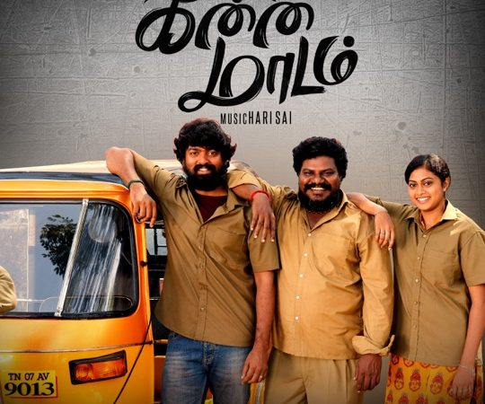Kanni Maadam (2020) [Original Mp3] Hari Sai