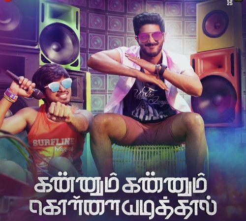 Kannum Kannum Kollaiyadithaal (2020) [Original Mp3] Masala Coffee